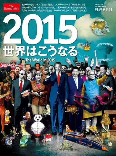 Economist Magazine Cover Causing a Stir -- Strange Symbols with World Leaders (1/3)